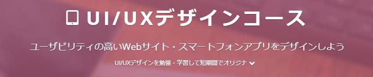 techacademy_テックアカデミー_デザイン_UI/UXデザインコース