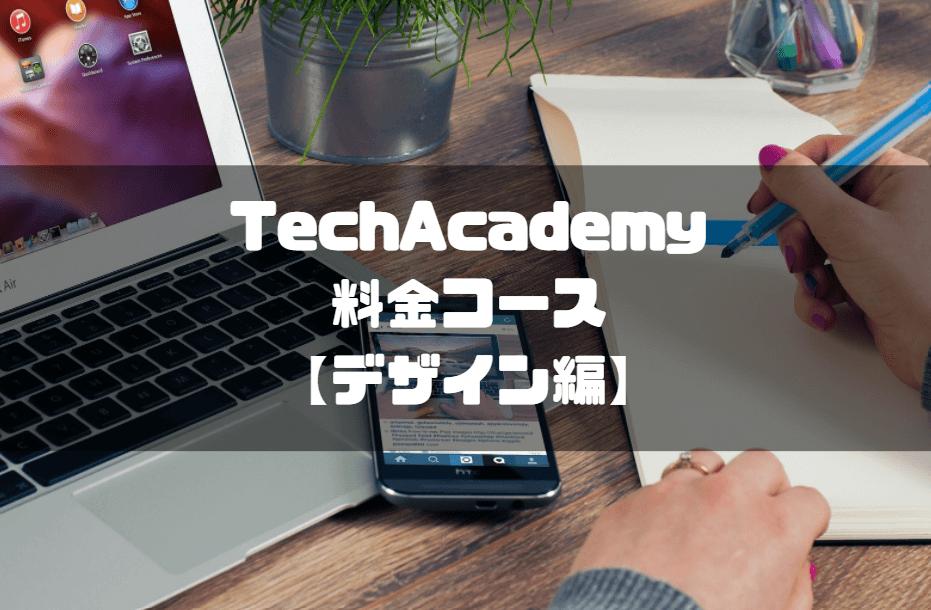 techacademy_テックアカデミー_料金コース_デザイン