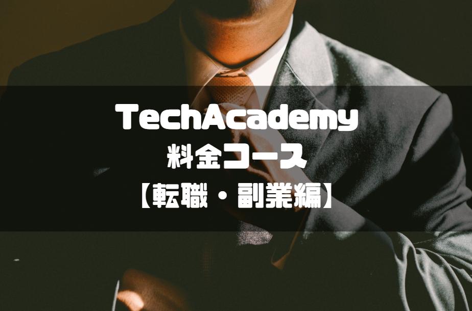 techacademy_テックアカデミー_料金コース_転職・副業
