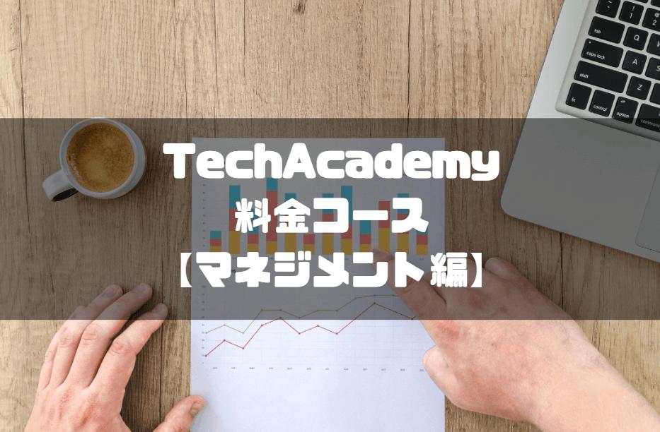 techacademy_テックアカデミー_料金コース_マネジメント