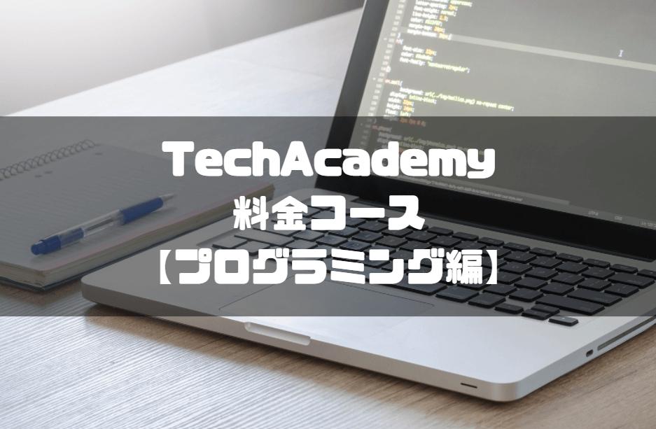 techacademy_テックアカデミー_料金コース_プログラミング
