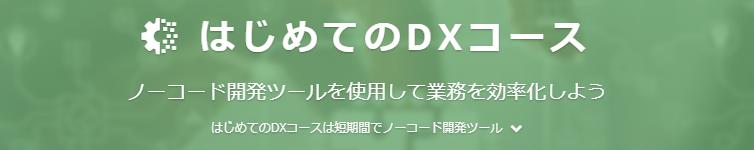 techacademy_テックアカデミー_マネジメント_はじめてのDXコース