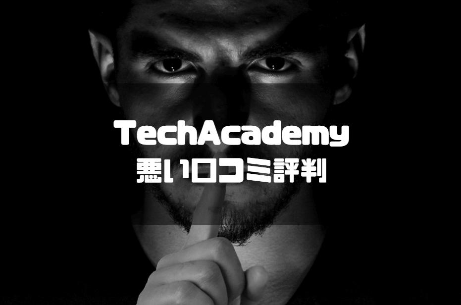 techacademy_テックアカデミー_悪い口コミ評判