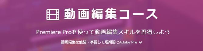 techacademy_テックアカデミー_デザイン_動画編集コース