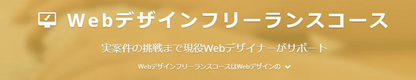 techacademy_テックアカデミー_デザイン_Webデザインフリーランスコース