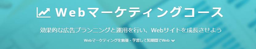 techacademy_テックアカデミー_マネジメント_Webマーケティングコース