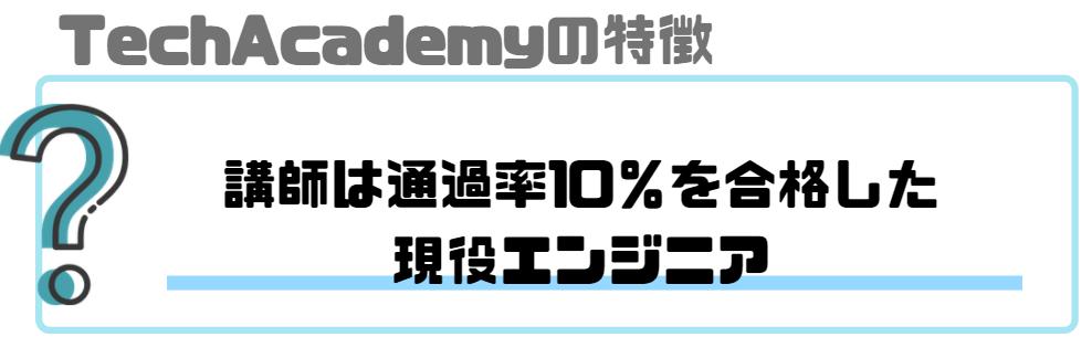 techacademy_テックアカデミー_特徴_講師は通過率10%を合格した現役エンジニア