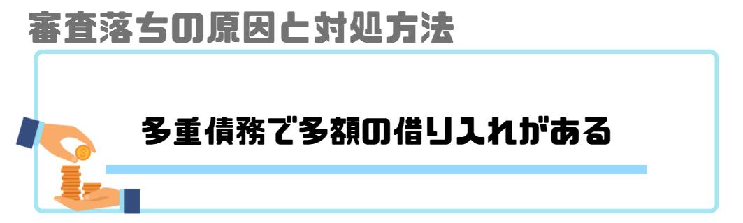 三井住友銀行_おまとめローン_審査落ちの原因と対処方法_多重債務で多額の借り入れがある