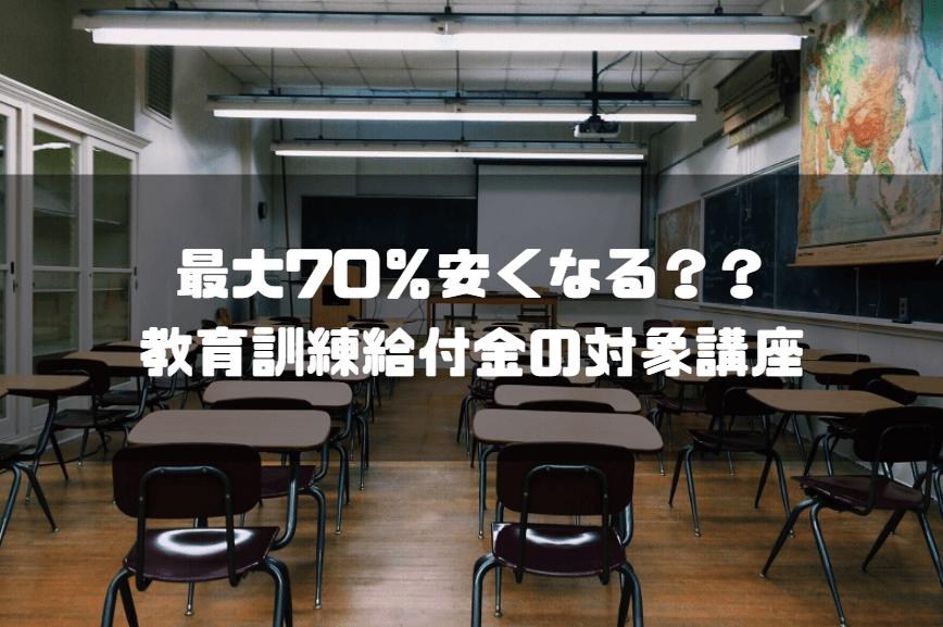プログラミングスクール_おすすめ_最大70%安くなる_教育訓練給付金の対象講座