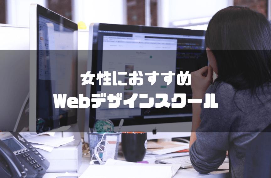 webデザイン_スクール_女性におすすめのWebデザインスクール