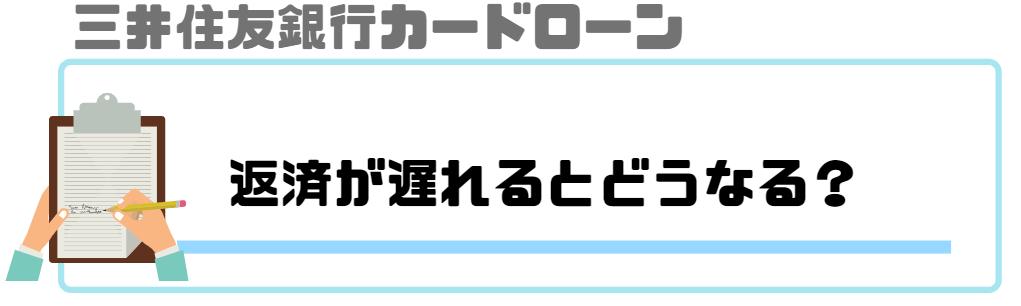 三井住友銀行_カードローン_金利_返済が遅れるとどうなる