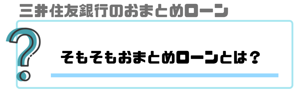 三井住友銀行_おまとめローン_そもそもおまとめローンとは?