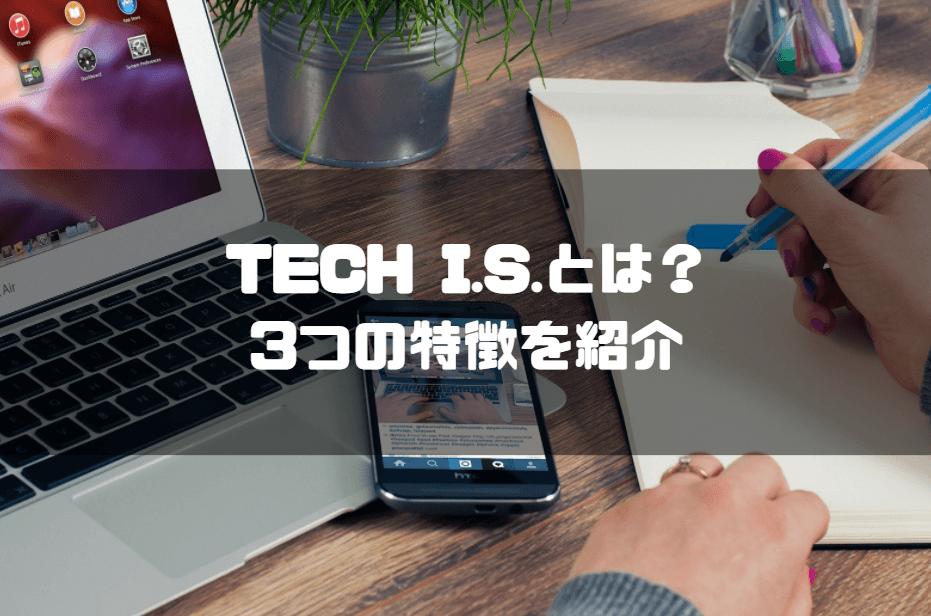 tech_i_s_テックアイエス_3つの特徴を紹介
