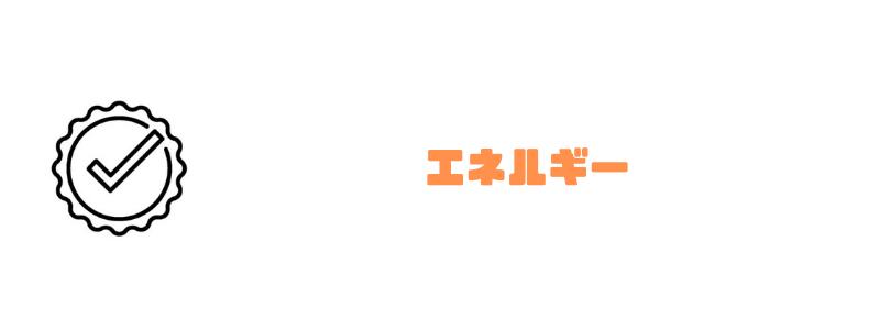 年収ランキング_エネルギー