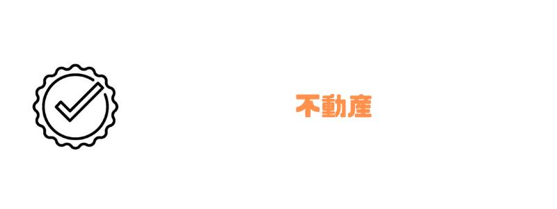 年収ランキング_不動産