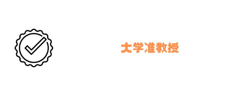 年収ランキング_大学准教授