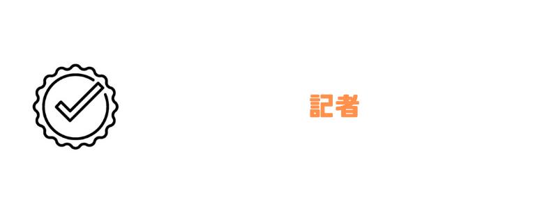 年収ランキング_記者