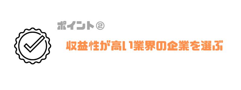 年収ランキング_収益性