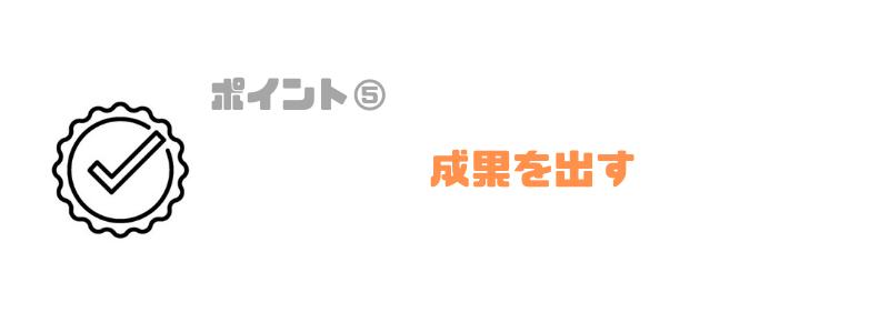 年収ランキング_成果