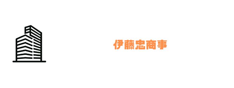 年収ランキング_伊藤忠商事