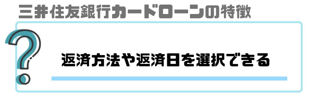 三井住友銀行_カードローン_金利_特徴_返済方法や返済日を選択できる