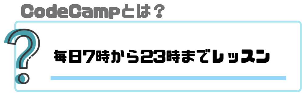 code_camp_コードキャンプ_毎日7字から23時までレッスンが受けられる