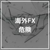 FX_海外_サムネイル