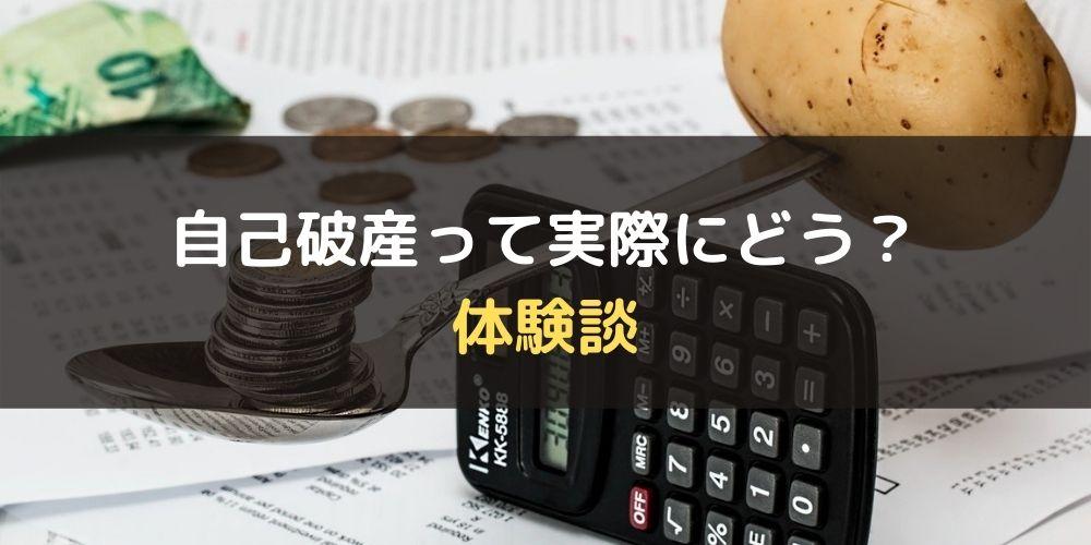 自己破産_デメリット_体験談