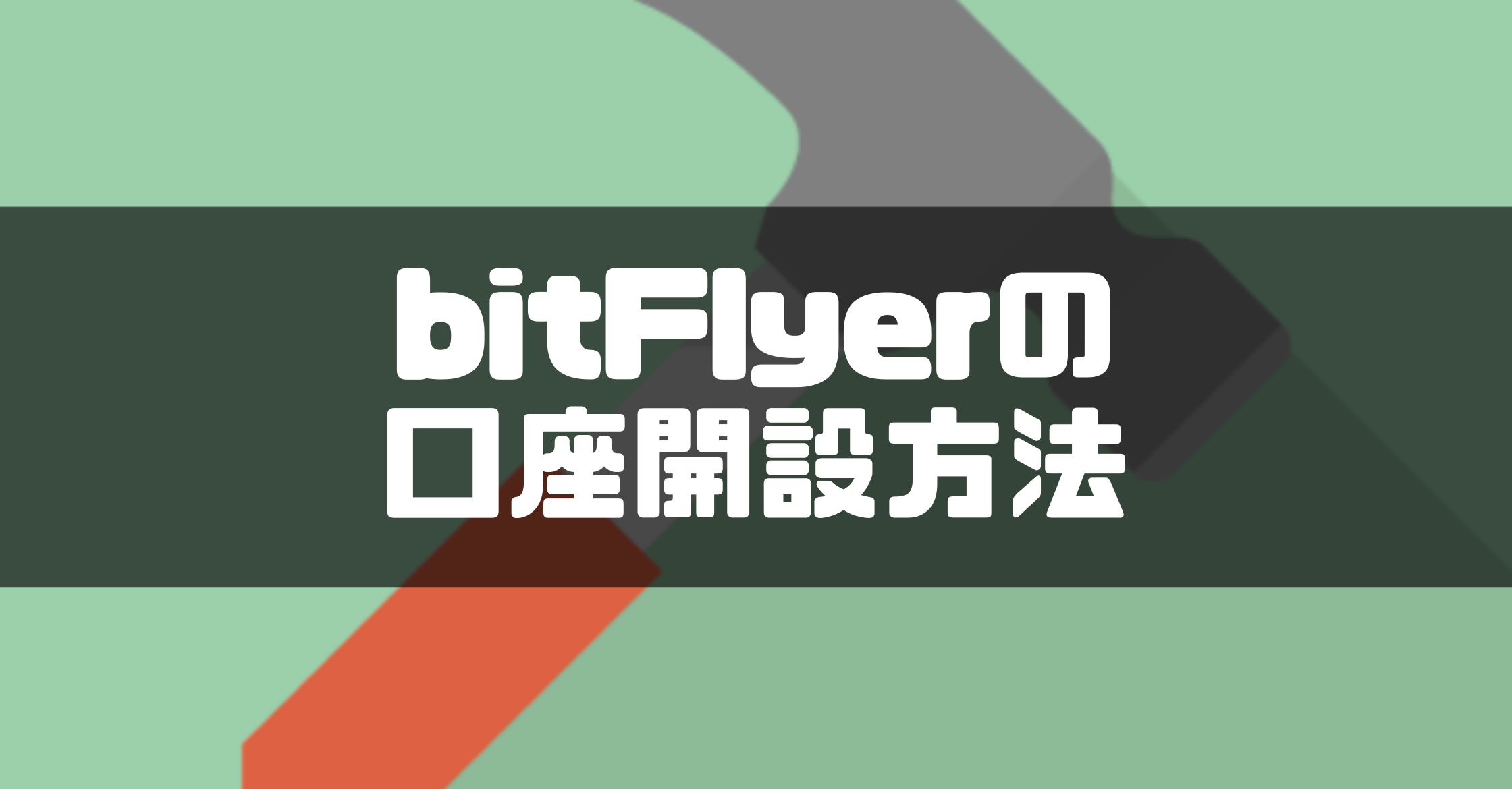 bitFlyerの口座開設方法