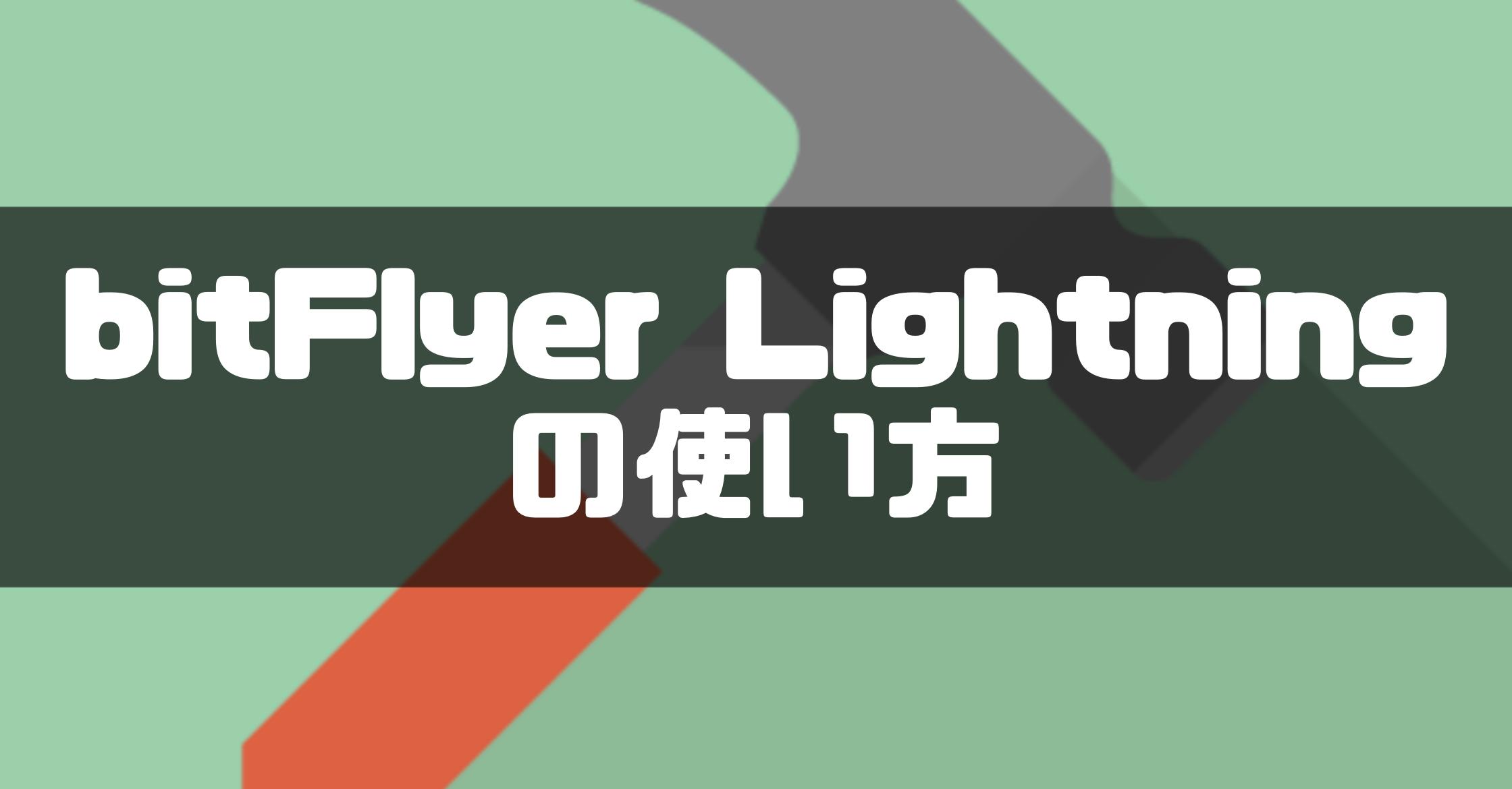 bitFlyer Lightningの使い方