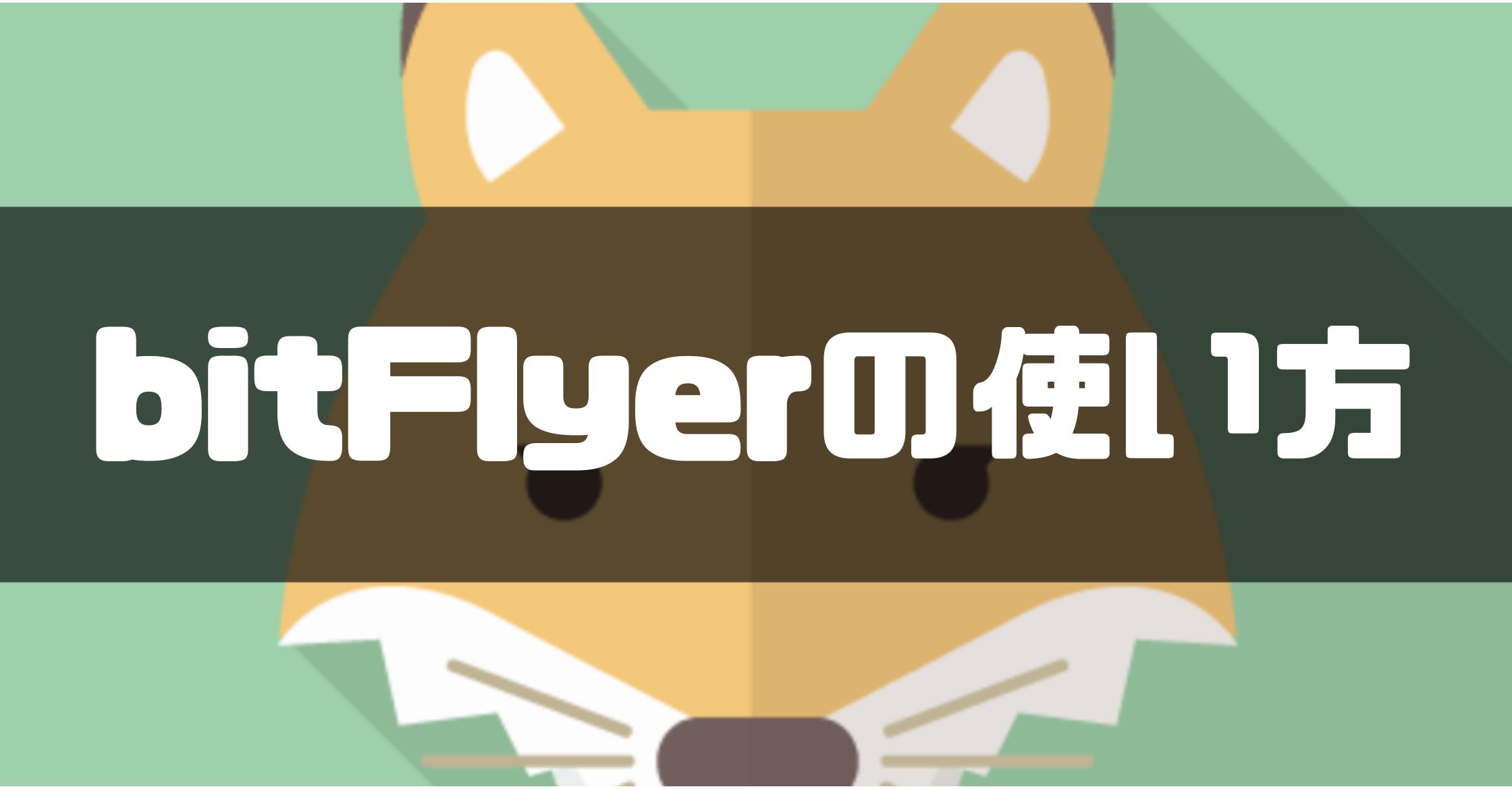 bitFlyerの使い方