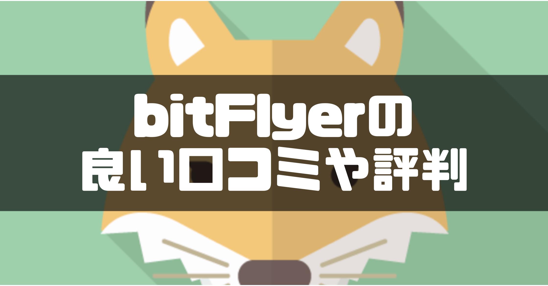 bitFlyerの良い口コミや評判