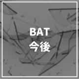 ベーシックアテンショントークン(BAT)の今後・将来性はどう?買い方から特徴まで解説!