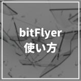 bitFlyer(ビットフライヤー)の使い方を販売所・取引所別に解説!取引方法は?