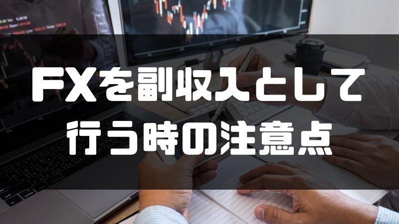 fx_副業_注意点