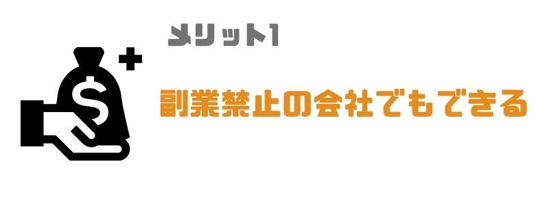 fx_副業_禁止