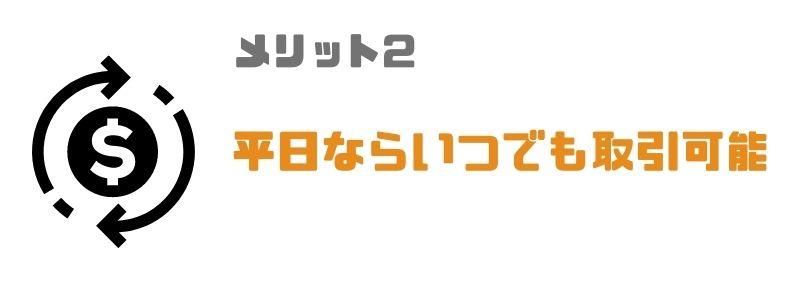 fx_副業_平日