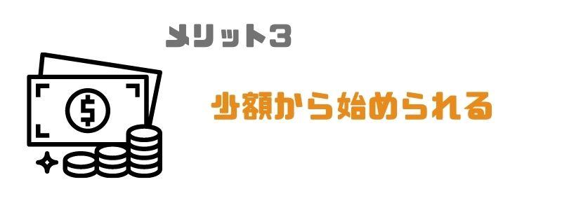 fx_副業_少額