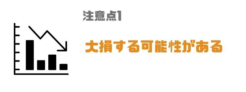 fx_副業_損