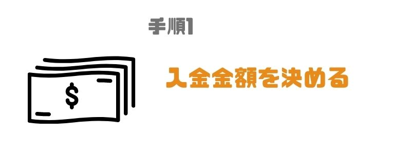 fx_副業_入金