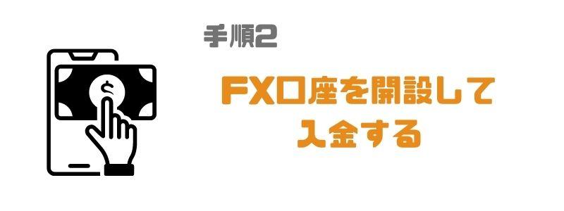 fx_副業_口座開設