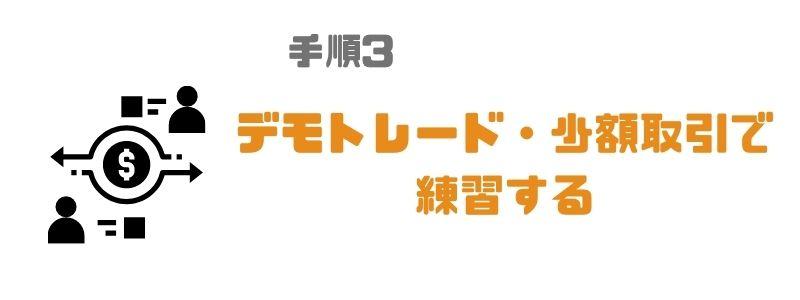 fx_副業_練習