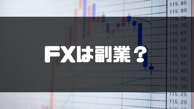 fx_副業_副業