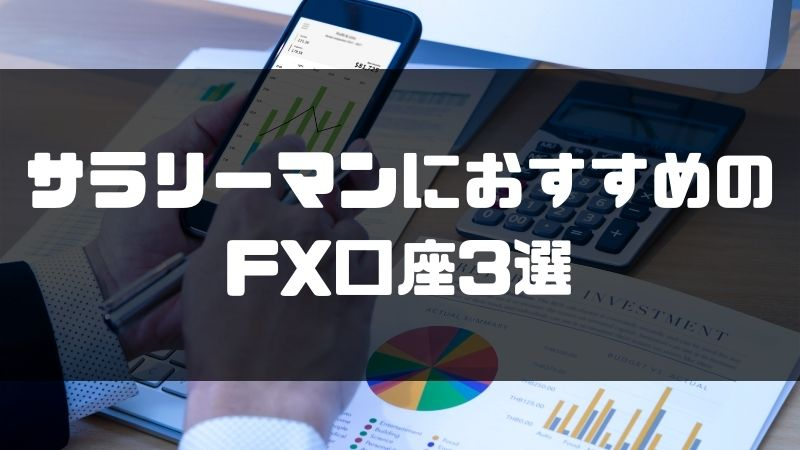 fx_副業_おすすめ口座