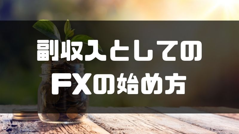 fx_副業_始め方