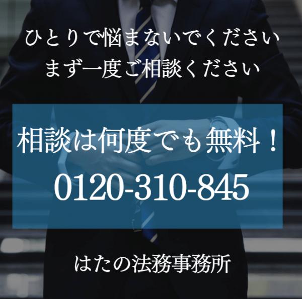 債務整理_おすすめ_はたの法律事務所_電話