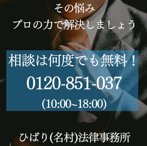 債務整理_おすすめ_ひばり法律事務所_電話