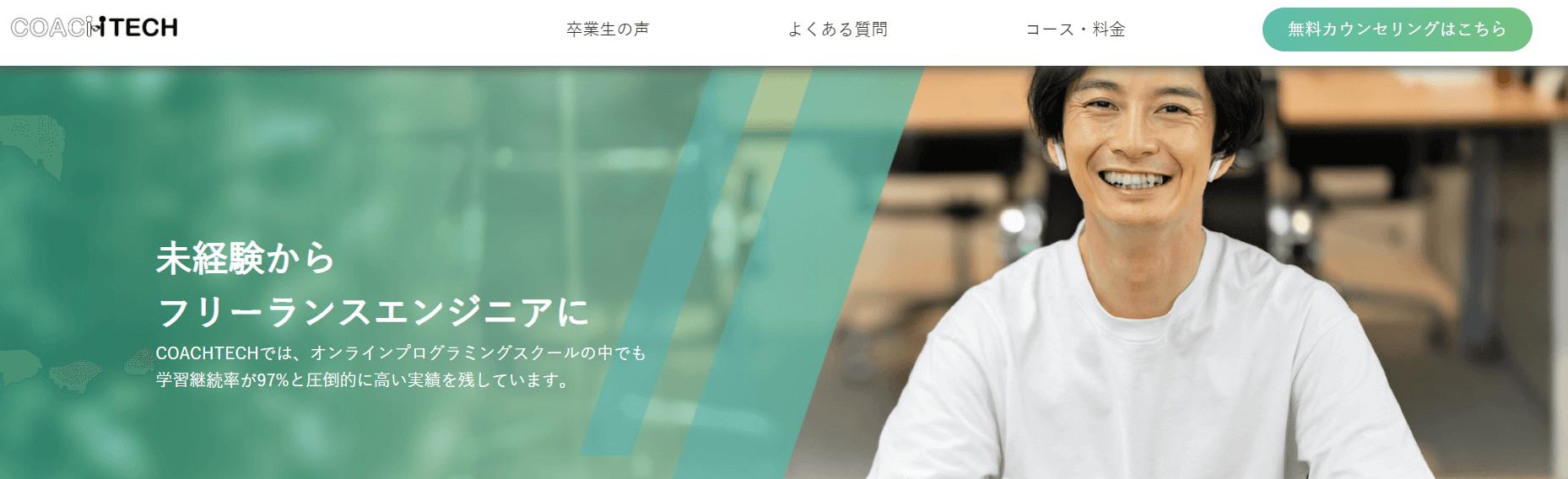 オンラインプログラミングスクール_比較_coach_tech_コーチテック
