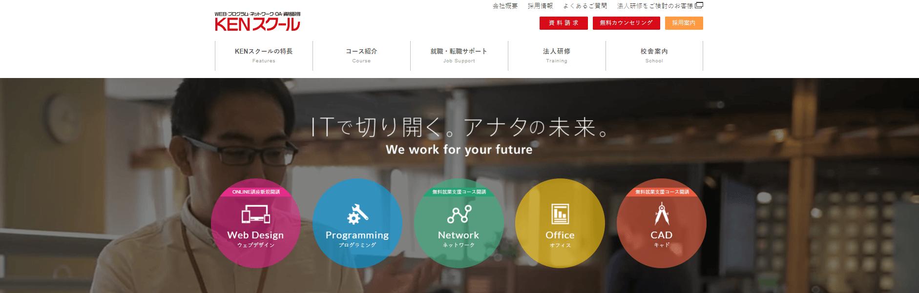 webデザイン_スクール_転職サポートが強い_kenスクール