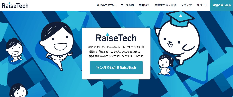 webデザイン_スクール_副業やフリーランスにおすすめ_raisetech_レイズテック